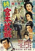 Samurai 2  online